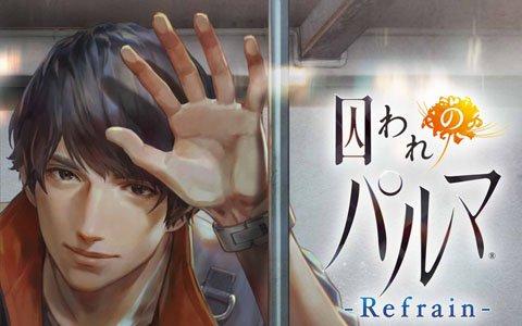カプコンカフェにて販売される「囚われのパルマ Refrain」とのコラボグッズが公開!