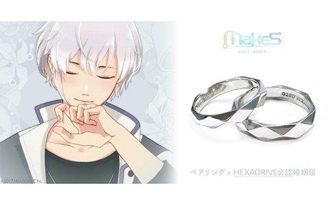「MakeS -おはよう、私のセイ-」結婚指環の発売が決定!「セイとの婚姻届」も付属