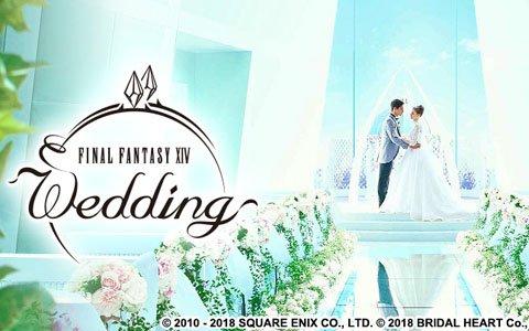 結婚式場「デゼーロ」とコラボしたウエディングプラン「ファイナルファンタジーXIV ウエディング」が発表!
