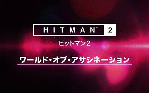 「ヒットマン2」PS4版の「ワールド・オブ・アサシネーション」対応が2019年へ延期に