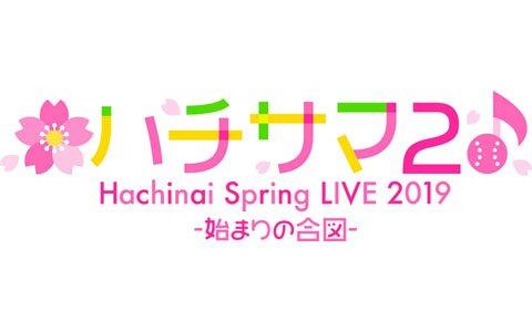 「八月のシンデレラナイン」セカンドLIVE&ファンミーティングが2019年4月6日に開催決定!