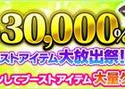 「ファンタシースターオンライン2」にて「合計30,000%!ブーストアイテム大放出祭!」が開催!
