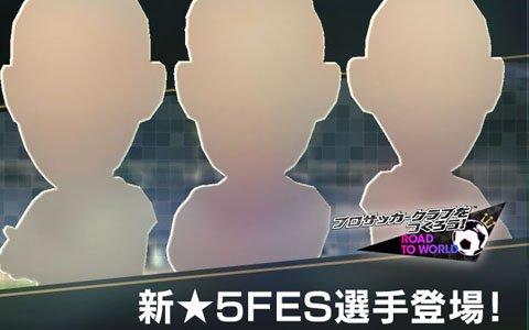 「サカつく RTW」新たな★5フェス選手が登場するスカウト「SUPER STAR FES Vol.08」が開催!