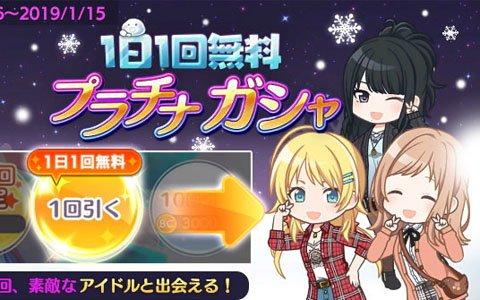 「アイドルマスター シャイニーカラーズ」ウィンターキャンペーン第2弾「ゆく年くる年編」開催中!