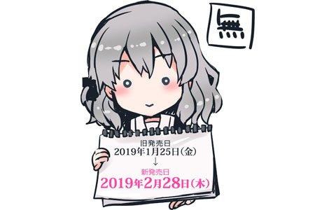 PC「いつかのメモラージョ~ことのはアムリラート~」発売日が2月28日に延期