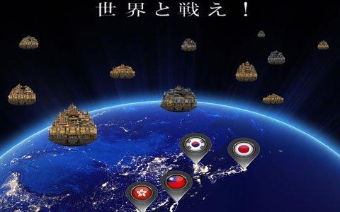 「天空のバルスミラス」海外向けに配信開始!「世界と戦え!我が天空の城」キャンペーンもスタート