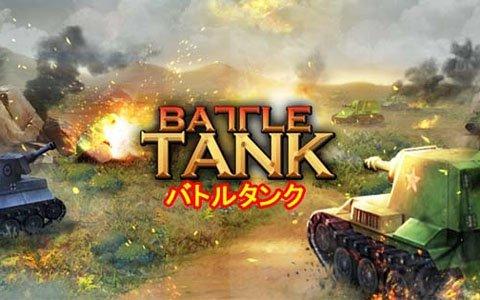戦略戦闘ゲーム「バトルタンク」Android版が配信開始!今始めると5000ゴールドがもらえる