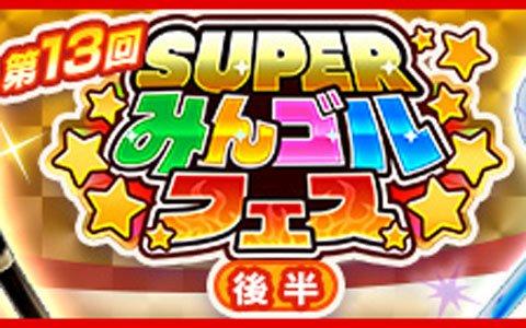 「みんゴル」大型ガチャイベント「SUPER みんゴルフェス(後半)」が開催!