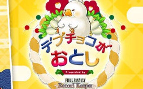 「ファイナルファンタジー レコードキーパー」Webキャンペーン「新春!デブチョコボおとし」が開催!