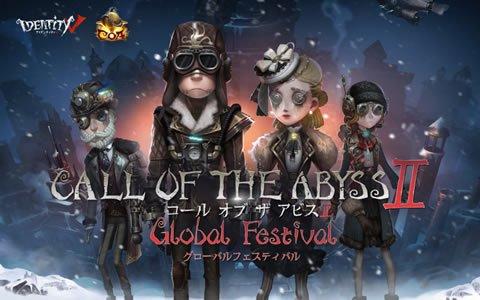 「Identity V 第五人格」世界中の戦隊たちが至高の栄誉を目指して戦う!CALL OF THE ABYSSIIグローバルフェスティバルが開催
