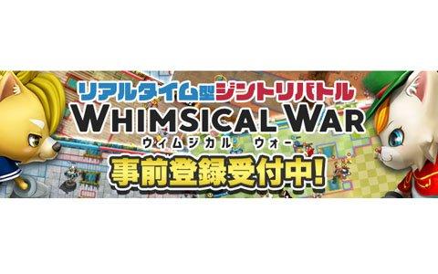 「ウィムジカル ウォー」PCブラウザ版が1月21日にリリース!マジックオパールがもらえる事前登録キャンペーンも開始