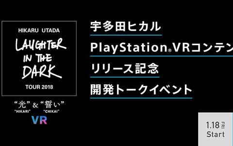 "「Hikaru Utada Laughter in the Dark Tour 2018 -""光""&""誓い""- VR」開発スタッフによるトークイベントが開催!"