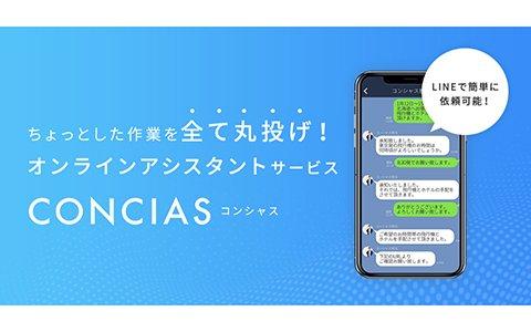 ビジネスマン&フリーランス向けに特化したオンラインアシスタントサービス「CONCIAS」がリリース!