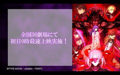 劇場版「『Fate/stay night[Heaven's Feel]』II.lost butterfly」2週目舞台挨拶&最速上映の実施劇場が公開!