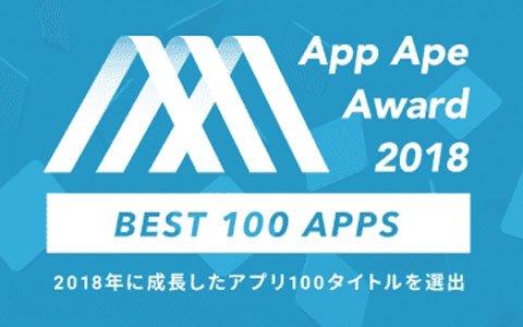 「App Ape Award 2018」ベスト100アプリが選出―ゲーム部門は「PUBG MOBILE」や「FGO」など45タイトルがノミネート
