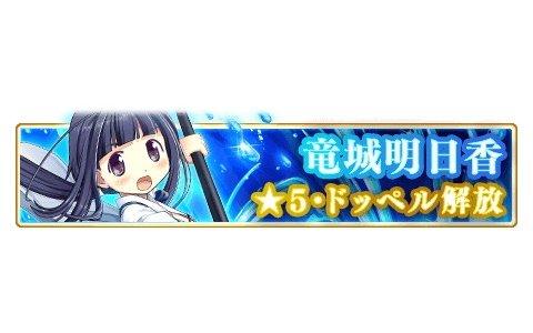「マギアレコード 魔法少女まどか☆マギカ外伝」1月11日に「竜城明日香」の★5・ドッペルが解放!