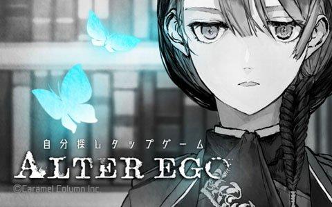 自分探しタップゲーム「ALTER EGO」ノンプロモーションで10万インストールを突破!