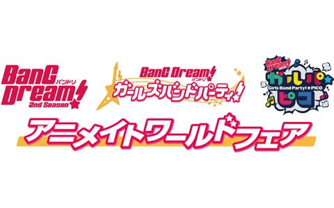 「BanG Dream!(バンドリ!)」アニメイト史上初となる全世界125店舗でフェアを開催!