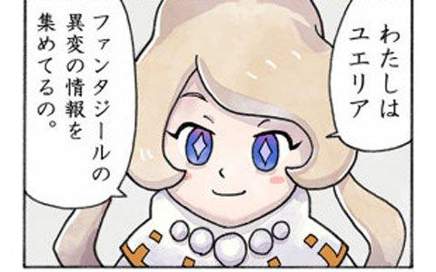 「ファンタジーライフ オンライン」ゲーム内で読める「FLO4コマ劇場」が連載スタート!