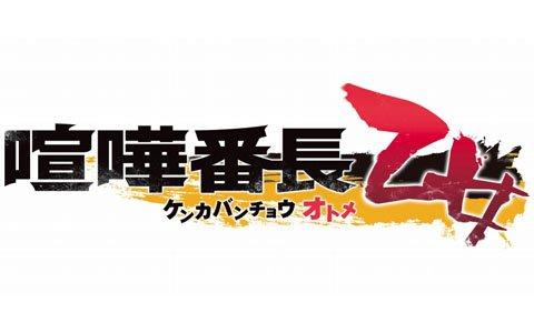 「喧嘩番長 乙女」ファンミーティングが2019年秋に開催決定!KENNさん、前野智昭さんも出演