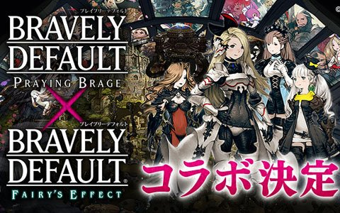 「BRAVELY DEFAULT FAIRY'S EFFECT」にて「ブレイブリーデフォルト プレイングブレージュ」とのコラボが開催!