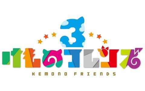 セガ、「けものフレンズ3」をスマートフォンおよびアーケード向けゲームとして発表!