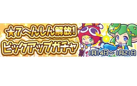 「ぷよぷよ!!クエスト」★7へんしんが可能になったりりしいリデルが登場するピックアップガチャが開催!