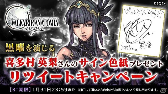 「VALKYRIE ANATOMIA -THE ORIGIN-」吉成鋼氏描き下ろし別イラストバージョンの「黒曜★」が登場!