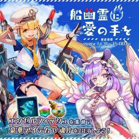 「東京コンセプション」船幽霊マリンが獲得できるイベントが開催!新妖怪ユニット「獏(ばく) レム」も登場