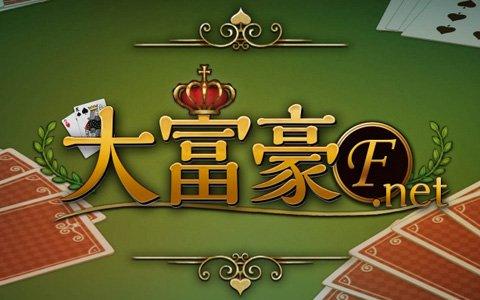 定番トランプゲーム「大富豪F.net」がSwitch向けに本日配信!8切りなどの特殊ルールにも対応
