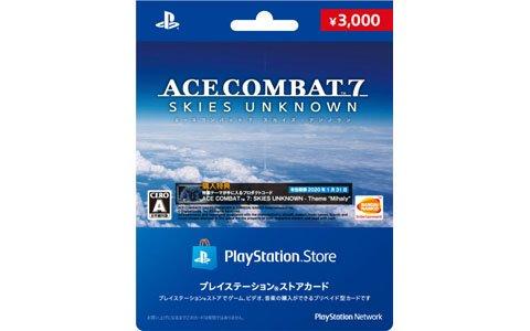 プレイステーションストアカード「エースコンバット7 スカイズ・アンノウン」オリジナルデザインバージョンが数量限定で発売