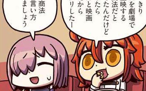 ヘブンズフィール第2章公開!「ますますマンガで分かる!Fate/Grand Order」第76話が更新
