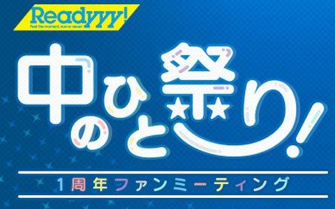 「Readyyy!」プロジェクト発表1周年記念イベントが2月9日に秋葉原にて開催!