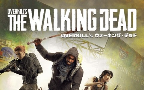 「OVERKILL's The Walking Dead」発売が無期延期に