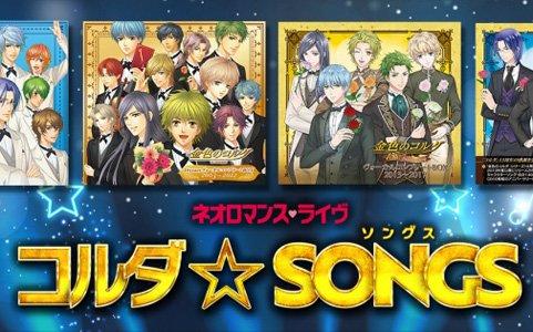 「ネオロマンス・ライヴ コルダ☆SONGS」1月19日よりチケットの一般販売開始!