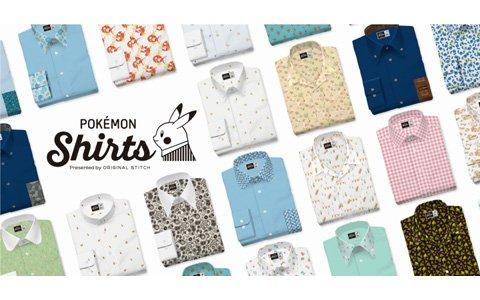 全151種のポケモン柄を組み合わせて自分だけの「ポケモンシャツ」が作れる注文サービスが2月末より開始!