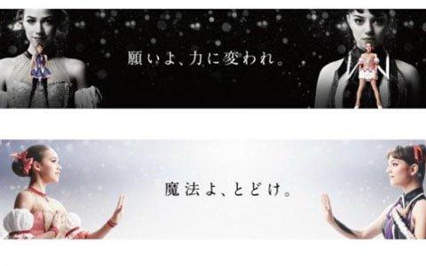 「マギアレコード」魔法少女姿のザギトワ選手とメドベージェワ選手が新宿駅メトロプロムナードを広告ジャック!