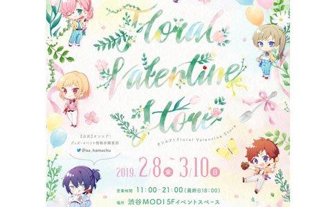 「オンエア!」渋谷MODIにて2月8日より開催されるバレンタインストアのグッズラインナップが公開!