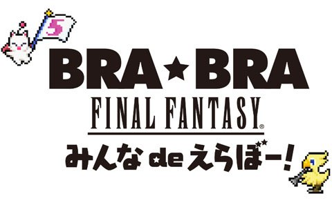 「BRA★BRA FINAL FANTASY みんな de えらぼー!with Siena Wind Orchestra」が全8都市で4月より順次開催!