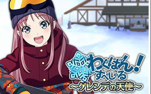 「Wake Up, Girls! 新星の天使」雪上レースの様子を描いたストーリーが楽しめるイベントが開催!