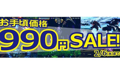 「FREEDOM PLANET」「アサルトガンナーズ」「X-Morph:Defense」が各990円で購入できるセールが実施!