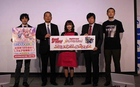 全世界125店舗で展開する「BanG Dream! アニメイトワールドフェア」の記者会見をレポート