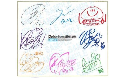 「ROBOTICS;NOTES DaSH」木村良平さん、南條愛乃さんら出演声優の直筆サイン色紙が当たる発売記念抽選会が開催!