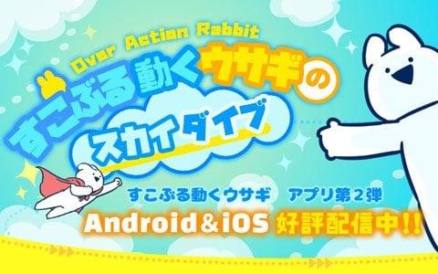 iOS/Android「すこぶる動くウサギのスカイダイブ」が配信開始!すこぶる動くウサギと大空へ