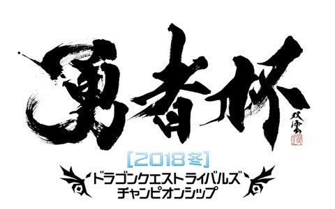 「ドラゴンクエストライバルズ」公式全国大会「勇者杯2018冬」決勝大会の概要が公開!