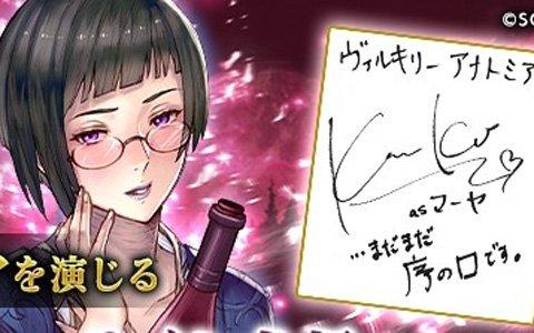 「VALKYRIE ANATOMIA -THE ORIGIN-」新イベントに石田佳名子さん演じる「浴衣美人マーヤ」が登場!