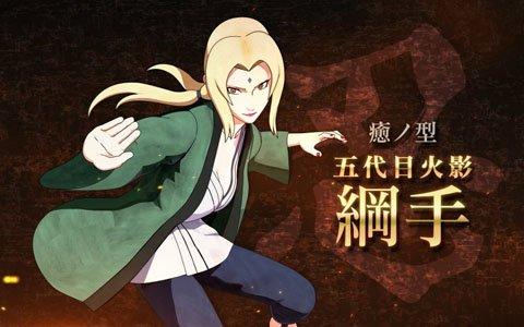 「NARUTO TO BORUTO シノビストライカー」追加DLC第7弾として「綱手」の無料配信がスタート!