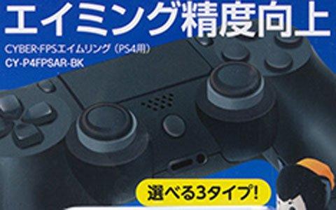 スティックの倒しすぎを防いでエイムの精度を向上!PS4用コントローラ―に装着するリングセットが1月31日に発売