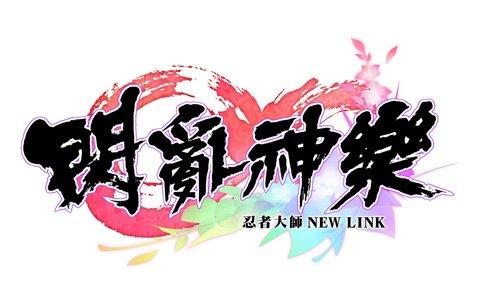 「シノビマスター 閃乱カグラ NEW LINK」台湾・香港・マカオへの配信が決定