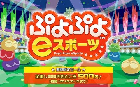 PS4/Switch「ぷよぷよeスポーツ」500円で購入できるセールが2月13日まで実施!